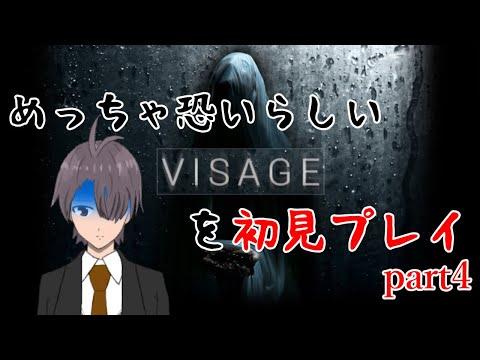 【Visage-ビサージュ-】ラカンの章から最後までやるぞ!(ドロレスの章🈡)【万里一空】