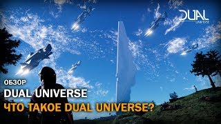 Dual Universe: What Is Dual Universe? | Space Engineers In A Persistent Universe | Review