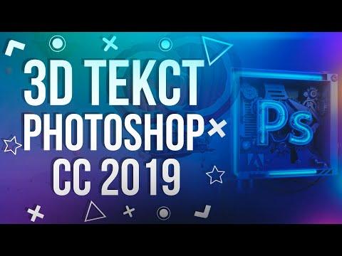 КАК СДЕЛАТЬ 3D ТЕКСТ В Photoshop CC 2019