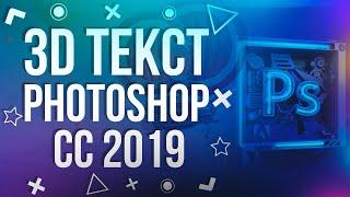 КАК СДЕЛАТЬ 3D ТЕКСТ В Photoshop CC 2015 (БЕЗ ПЛАГИНОВ) | ТУТОРИАЛ