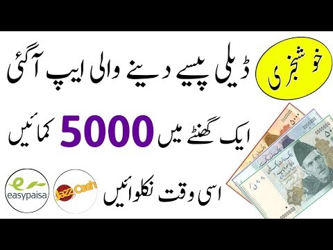 Earn 5000 PKR Daily Without investment Real Method || How to make Money online at Home