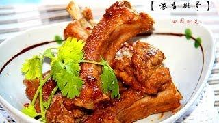 浓香排骨(没有油炸)flavor Pork Ribs(no Frying)