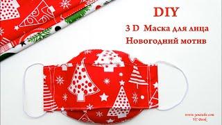 Маска для лица своими руками Новый дизайн 3D маска для лица DIY Face Mask Как сшить маску