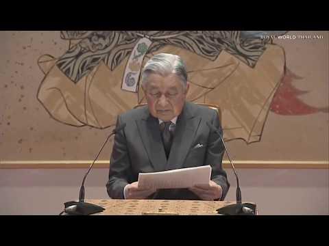 Emperor Akihito's Last Birthday Press Conference - พระราชดำรัส สมเด็จพระจักรพรรดิ 2018