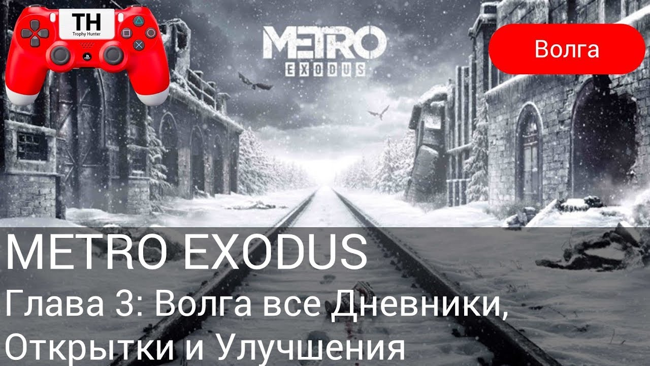 Картинках про, метро исход все дневники и открытки новосибирск