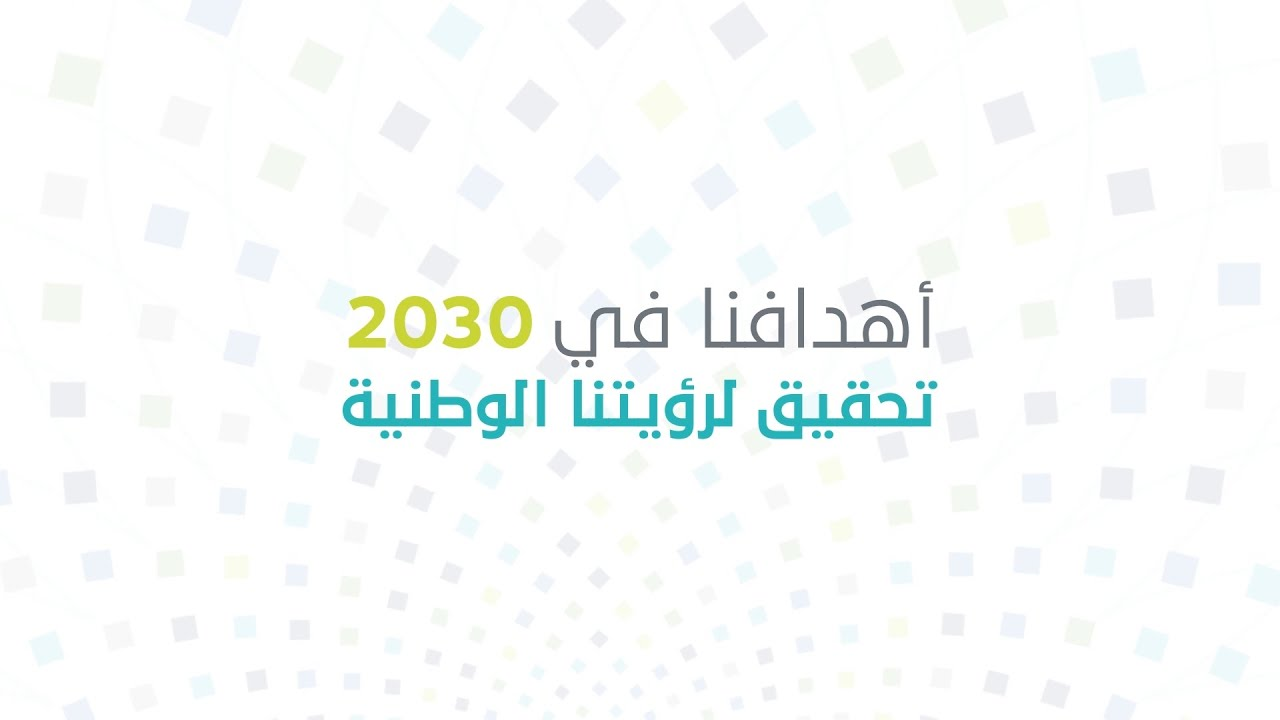تعريف رؤية السعودية 2030 Youtube