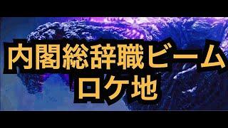 シン・ゴジラロケ地巡り 内閣総辞職ビームの場所に行ってきたぞ!