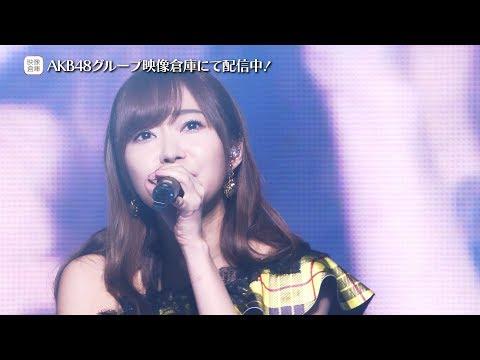 本日よりAKB48グループ映像倉庫にて配信開始された「指原莉乃ソロコンサート~アイドルとは何か?~」の冒頭部分をちょい見せ! この続きはAKB4...