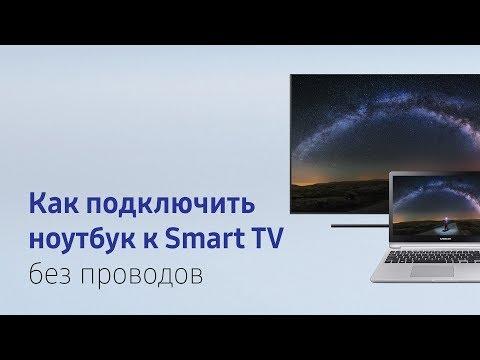 Как подключить экран ноутбука к телевизору без проводов