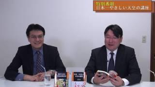 Amazonランキング97位!(2017.6.10) 日本一やさしい天皇の講座 (扶桑...