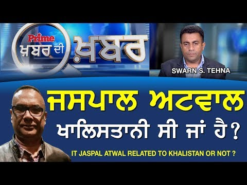 PRIME KHABAR DI KHABAR #423_It Jaspal Atwal Related To Khalistan Or Not?(23-FEB-2018)