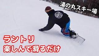 スノーボード ラントリの練習やイメトレに