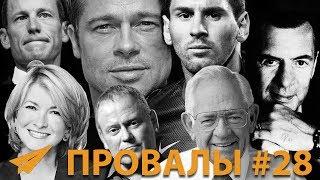 Знаменитые Неудачи #28 - Брэд Питт, Лионель Месси, Лэнс Армстронг