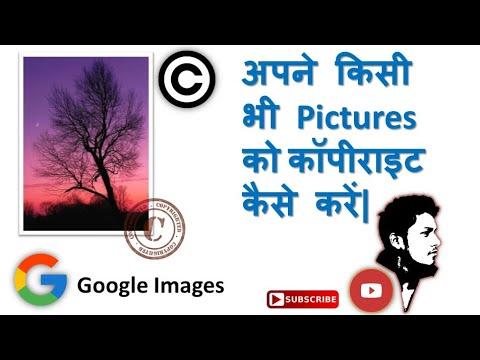 How To Protect Your Copyright Picture (अपने किसी भी फ़ोटो को कॉपीराइट कैसे करें।)