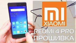 XIAOMI REDMI 4 PRO 16/32GB ПРОСТАЯ ПРОШИВКА НА ГЛОБАЛКУ