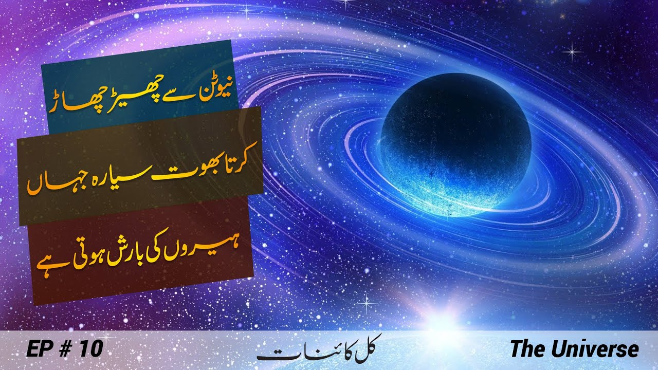 Download The Universe # 010 | How Neptune was discovered by Newton's laws? | Faisal Warraich