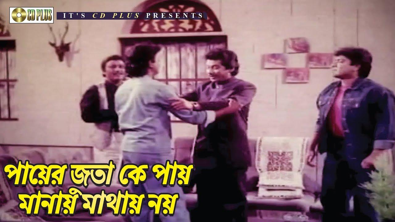পায়ের জুতা কে পায় মানায় মাথায় নয় | Dost Amar Dushmon - দোস্ত আমার দুশমন | Amin Khan,Amit Hasan