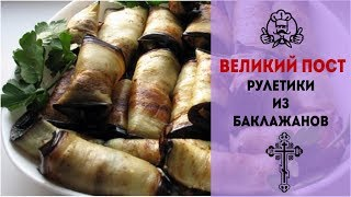 МЕНЮ ВЕЛИКОГО ПОСТА 2018/ Постные рулетики из баклажанов/Рецепты с фото