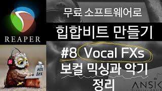 힙합비트 만들기 #8 보컬 믹싱과 필인 Vocal Effects