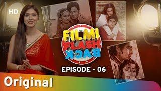 FILMI FLASHBACK EP #6 |RJ Ruchi|Screen Lovers (Part 1)|Dilip Kumar Madhubala|Rajesh Khanna–Mumtaz