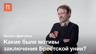 Брестская уния — Михаил Дмитриев