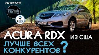 Acura RDX из США: лучше всех конкурентов?