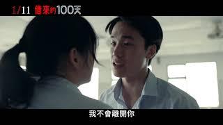 【借來的100天】Homestay 幕後花絮—演技爆發篇~2019/1/11 限時重生