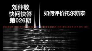 【字幕】刘仲敬快问快答26:如何评价托尔斯泰?