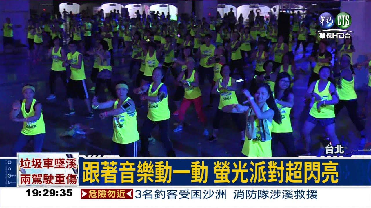 螢光運動派對 2千人活力熱舞 - YouTube