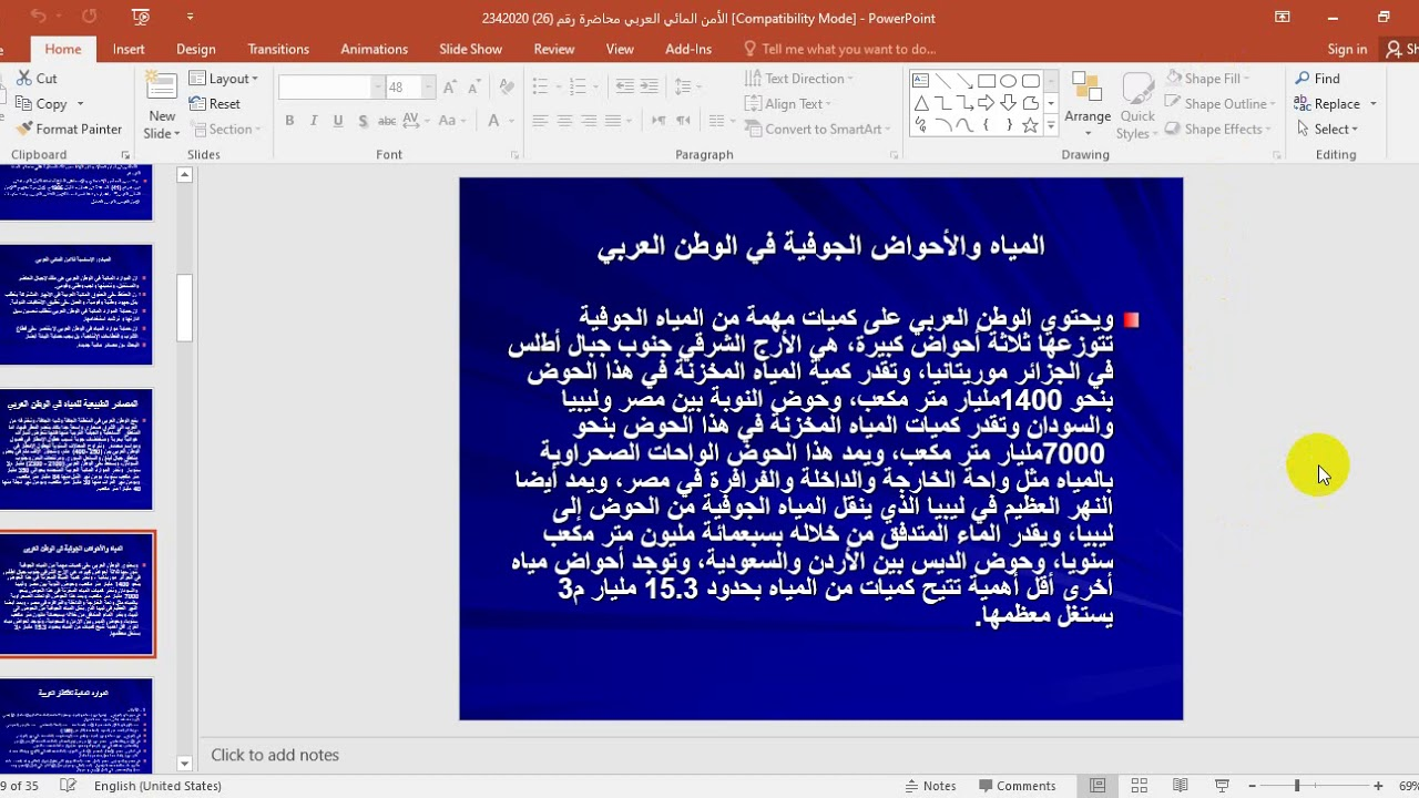 Download الأمن المائي العربي محاضرة رقم 26  ورقم 27 2342020