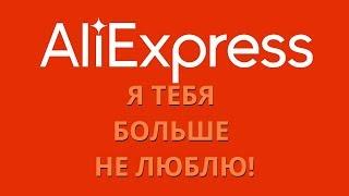 видео Информация о снижении кэшбэка на Алиэкспресс
