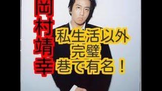 私生活以外は完璧として知られている岡村靖幸さんですが、1990年代の雑...