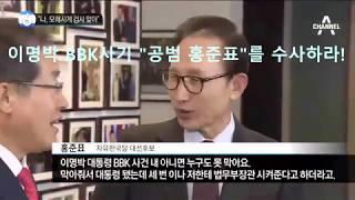 """이명박 BBK 사기 """"공범 홍준표""""를 구속하라!"""