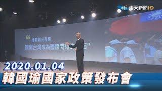 【現場直播】韓國瑜出席「國政領航台灣起飛」政策發布會 | 2020.01.04