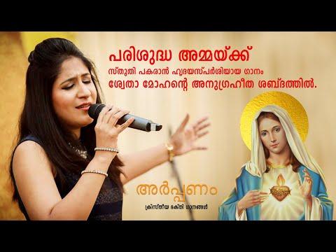 Mariyame   Shweta Mohan   Shine Jose   Malayalam christian songs   Arppanam  Album ©
