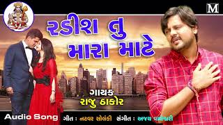 Radish Tu Mara Mate | Raju Thakor New Gujarati Song | Sad Song 2019