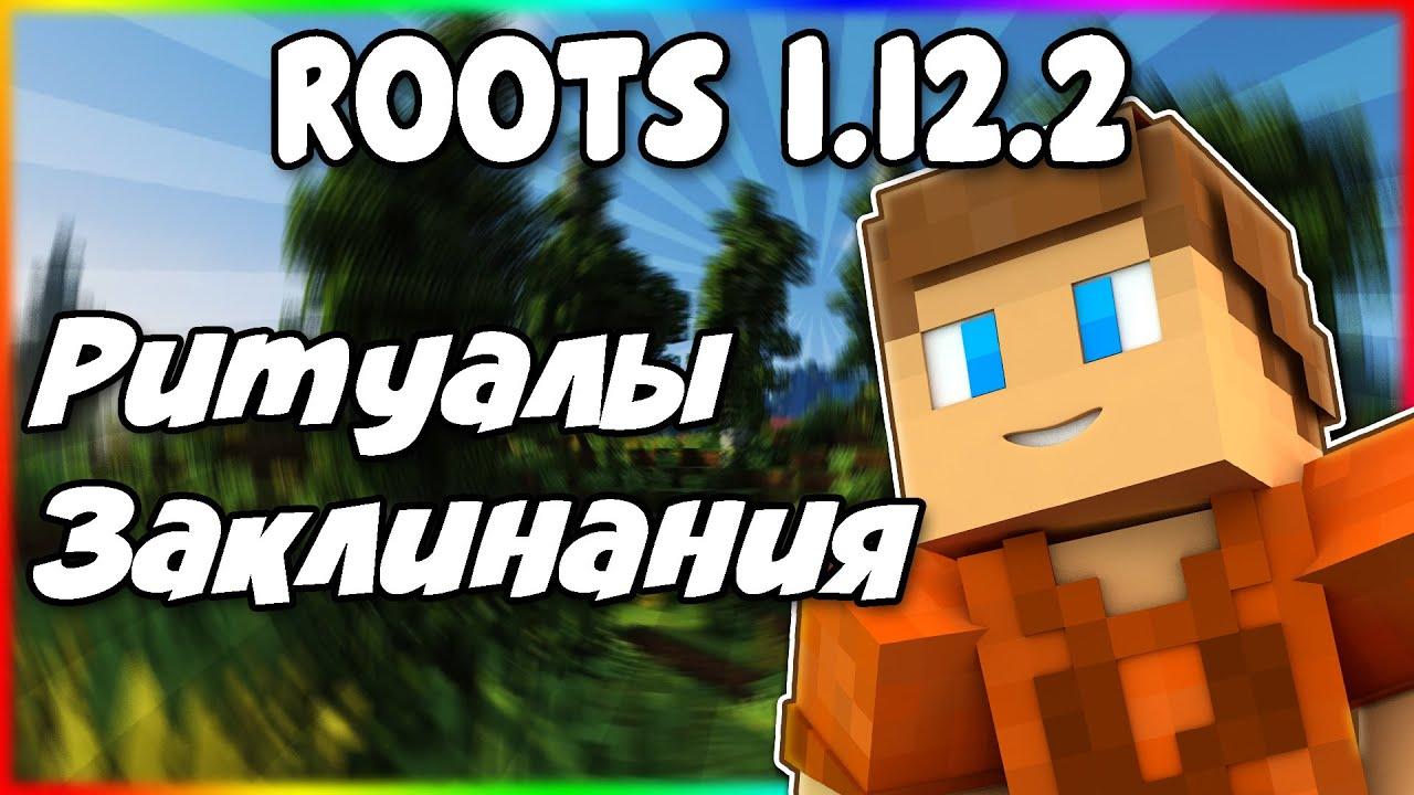 Гайд по Roots 1.12.2 #2 Ритуалы и заклинания