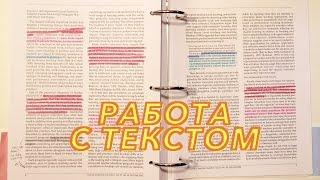 Работа с текстом: маркеры