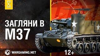 Загляни в реальный танк М37. Часть 1.