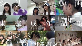 〜計25本〜【シリーズ動画 未完成作品集】アイドルネッサンス