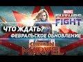 Капитан Марвел/Marvel future fight