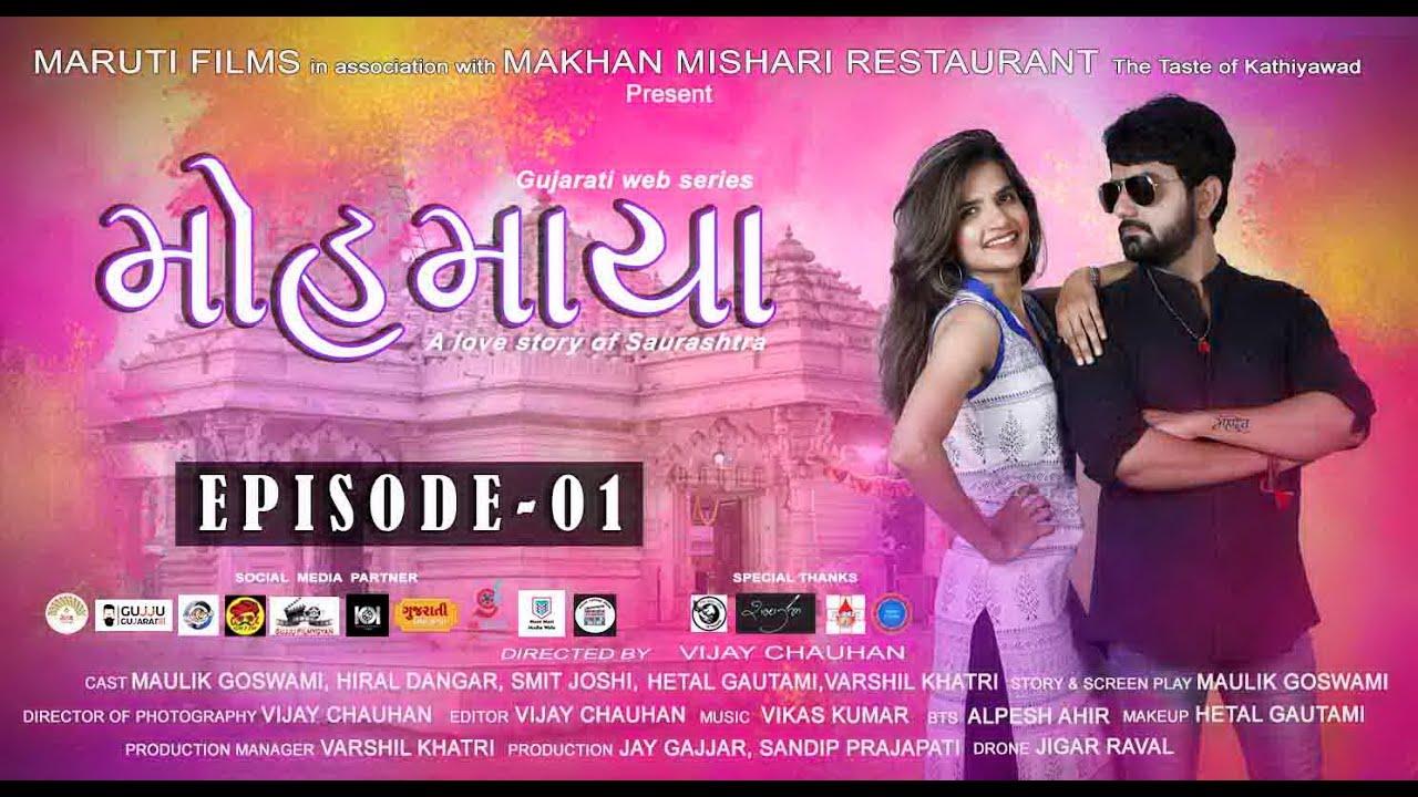 Download Moh Maaya ll Gujarati Web Series ll Episode 1 ll Maulik Goswami ll Dr.Hiral Dangar