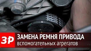 видео Замена приводного ремня