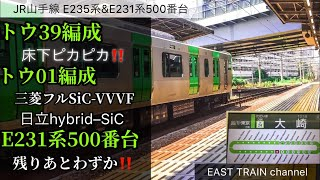 JR山手線E235系(トウ01編成 39編成)&E231系500番台