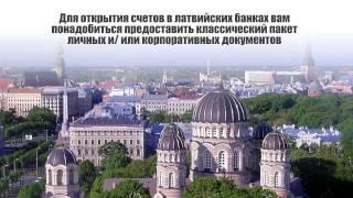 Оффшорный банковский счет в Латвии(, 2015-08-26T15:37:25.000Z)