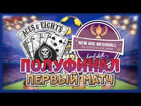New Age Megaball - Aces & Eights. MCL. Premier League. Season 4. Play-Off 1/2