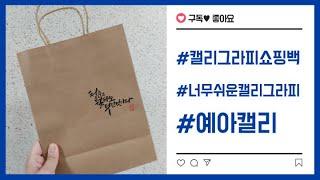 캘리그라피쇼핑백만들기♡