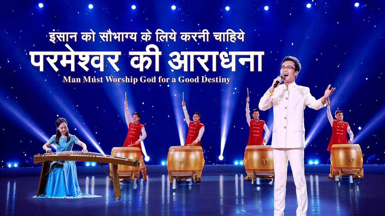 Christian Song | इंसान को सौभाग्य के लिये करनी चाहिये परमेश्वर की आराधना (Hindi Subtitles)