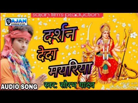 दर्शन देदा मयरिया Darshan Deda he mayariya//singer shaurabh yadav 2018 new devi geet song