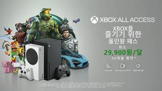Xbox 올 액세스 상품 소개